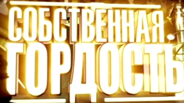 Собственная гордость.НТВ.Ru: новости, видео, программы телеканала НТВ