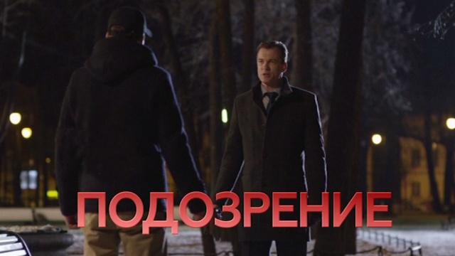 Подозрение.НТВ.Ru: новости, видео, программы телеканала НТВ