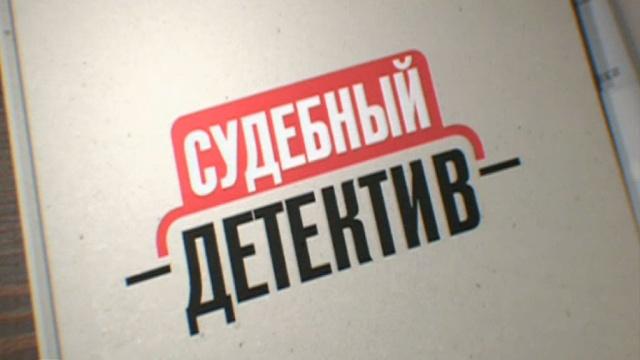 Судебный детектив.НТВ.Ru: новости, видео, программы телеканала НТВ