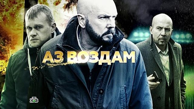 Аз воздам.НТВ.Ru: новости, видео, программы телеканала НТВ