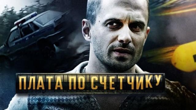 Плата по счетчику.НТВ.Ru: новости, видео, программы телеканала НТВ