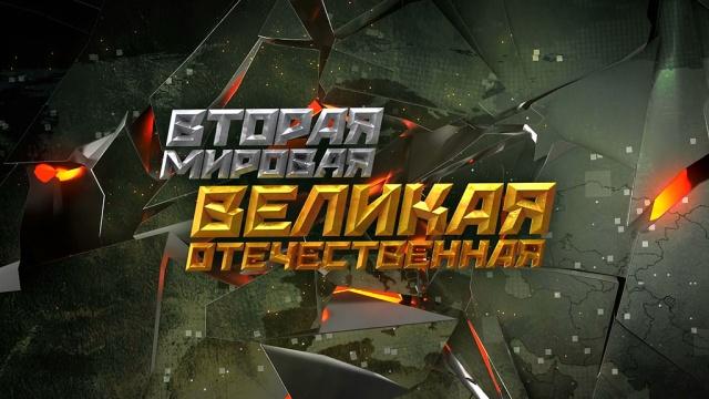 Вторая мировая. Великая Отечественная.НТВ.Ru: новости, видео, программы телеканала НТВ