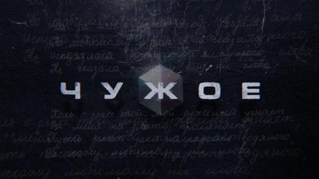 Чужое.НТВ.Ru: новости, видео, программы телеканала НТВ