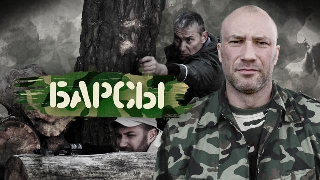 Барсы.НТВ.Ru: новости, видео, программы телеканала НТВ