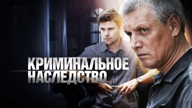Криминальное наследство.НТВ.Ru: новости, видео, программы телеканала НТВ