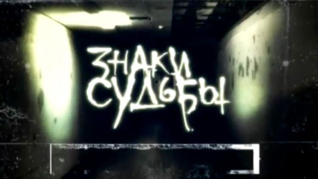 Знаки судьбы.НТВ.Ru: новости, видео, программы телеканала НТВ