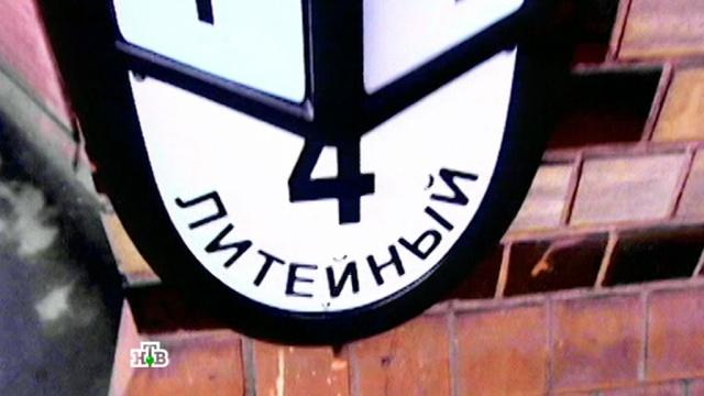 Литейный, 4.НТВ.Ru: новости, видео, программы телеканала НТВ