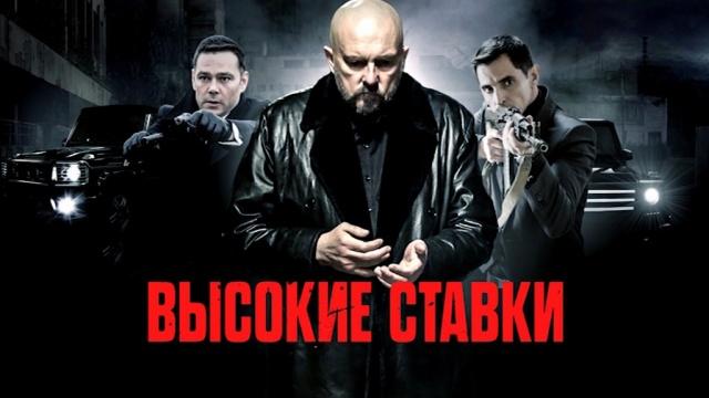 Высокие ставки.НТВ.Ru: новости, видео, программы телеканала НТВ