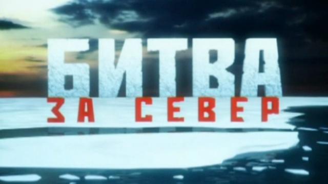 Битва за Север.НТВ.Ru: новости, видео, программы телеканала НТВ