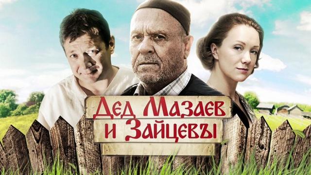 Дед Мазаев иЗайцевы.НТВ.Ru: новости, видео, программы телеканала НТВ