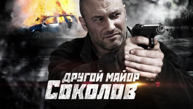 Другой майор Соколов.НТВ.Ru: новости, видео, программы телеканала НТВ