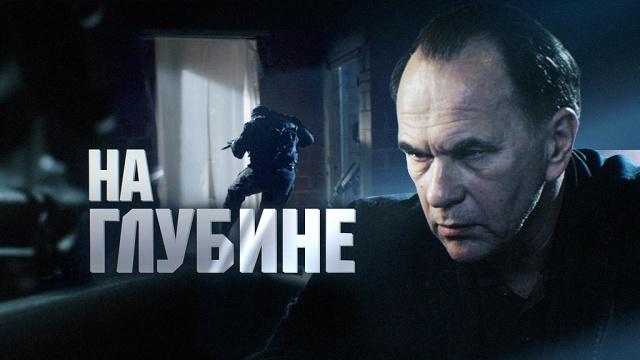 На глубине.НТВ.Ru: новости, видео, программы телеканала НТВ