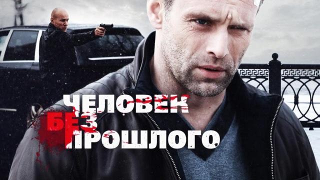Человек без прошлого.НТВ.Ru: новости, видео, программы телеканала НТВ