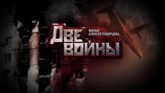 Две войны Документальный фильм о судьбе летчика, погибшего во время войны в Анголе, и его сына, убитого спустя много лет на востоке Украины