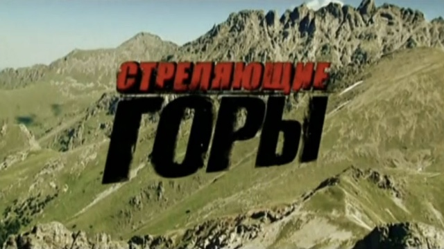 Стреляющие горы // передачи телекомпании нтв.