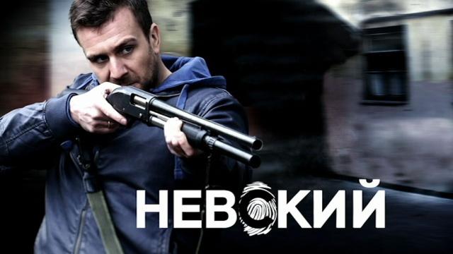 Невский.НТВ.Ru: новости, видео, программы телеканала НТВ