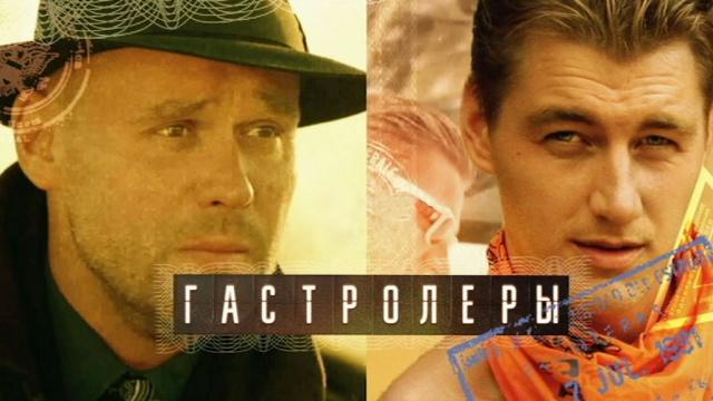 Гастролеры.НТВ.Ru: новости, видео, программы телеканала НТВ