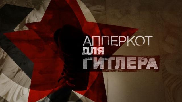 Апперкот для Гитлера.НТВ.Ru: новости, видео, программы телеканала НТВ