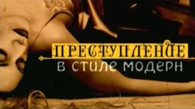Преступление встиле модерн.НТВ.Ru: новости, видео, программы телеканала НТВ