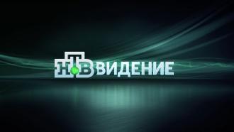 НТВ-видениеЦикл документальных фильмов репортеров НТВ