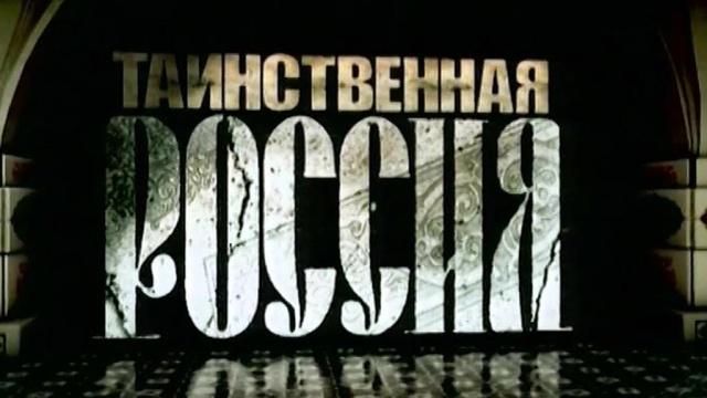 Таинственная Россия.НТВ.Ru: новости, видео, программы телеканала НТВ