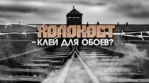 Холокост — клей для обоев?