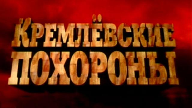Кремлевские похороны.НТВ.Ru: новости, видео, программы телеканала НТВ