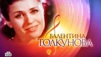 Памяти Валентины Толкуновой