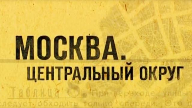 Москва. Центральный округ. Все сезоны.НТВ.Ru: новости, видео, программы телеканала НТВ