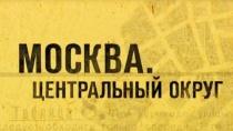 Москва. Центральный округ. Все сезоны