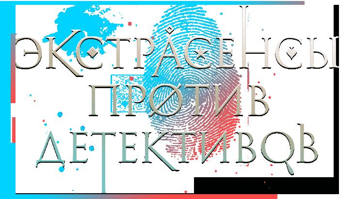 Экстрасенсы против детективов