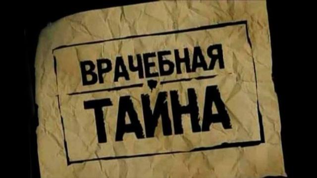 Врачебная тайна.НТВ.Ru: новости, видео, программы телеканала НТВ