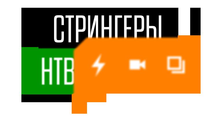 Стрингеры НТВ