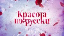 Красота по-русски