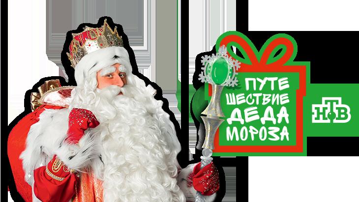 68534774d7e7 Путешествие Деда Мороза    Передачи телекомпании НТВ