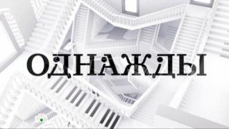 Однажды… Авторская программа популярного журналиста Сергея Майорова