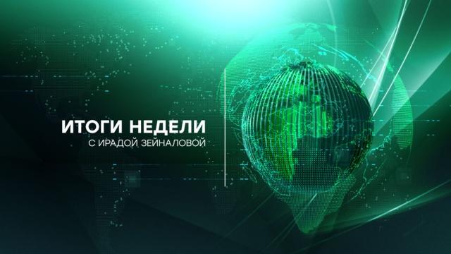 Итоги недели сИрадой Зейналовой
