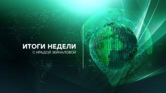 «Итоги недели» с Ирадой ЗейналовойОтом, что действительно важно. Авторская итоговая программа