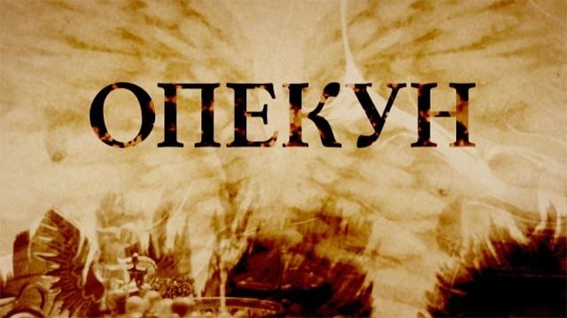 Опекун.НТВ.Ru: новости, видео, программы телеканала НТВ