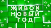 #ЖивойНовыйГод