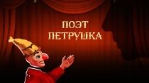 Поэт Петрушка