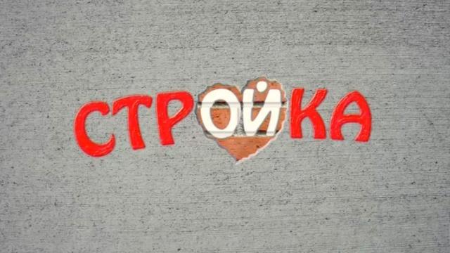 Стройка.НТВ.Ru: новости, видео, программы телеканала НТВ