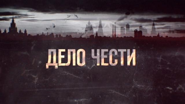 Дело чести.НТВ.Ru: новости, видео, программы телеканала НТВ