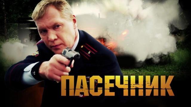 Пасечник.НТВ.Ru: новости, видео, программы телеканала НТВ