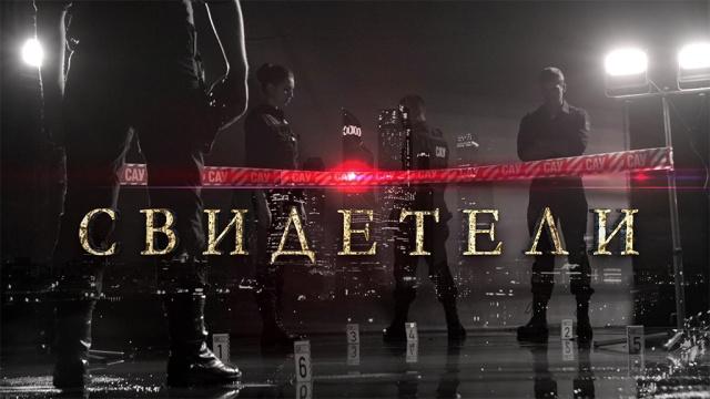 Свидетели.НТВ.Ru: новости, видео, программы телеканала НТВ