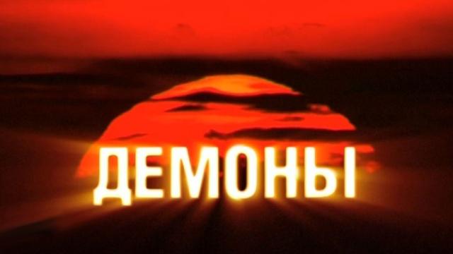 Демоны.НТВ.Ru: новости, видео, программы телеканала НТВ