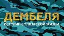 Дембеля. Истории солдатской жизни