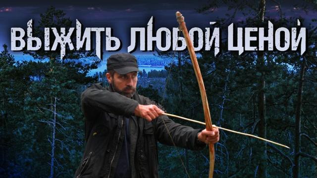 Выжить любой ценой.НТВ.Ru: новости, видео, программы телеканала НТВ