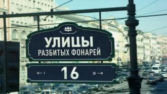 Улицы разбитых фонарейНовые приключения сплоченной команды из «убойного» отдела петербургского ОВД