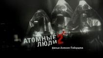 Атомные люди — 2